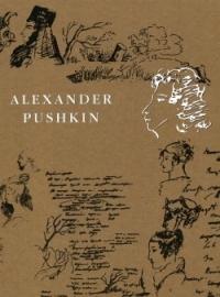 Пушкин. Поэзия и проза